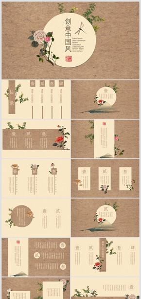 创意中国风花卉文艺动态PPT模板