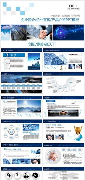 公司简介企业文化产品宣传PPT模板
