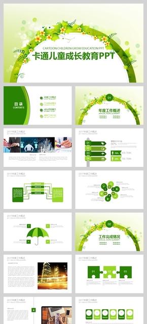 清新绿色手绘花环 儿童成长教育PPT模版