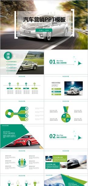 通用型汽车营销行业PPT模板