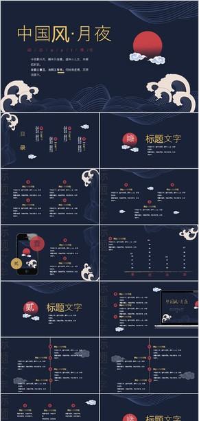 简约中国风月夜动态PPT模板