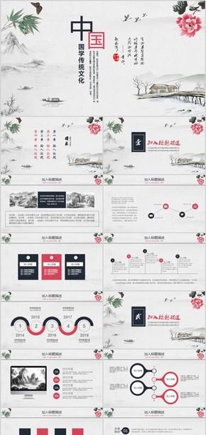 中国国学经典古典传统文化通用PPT模板