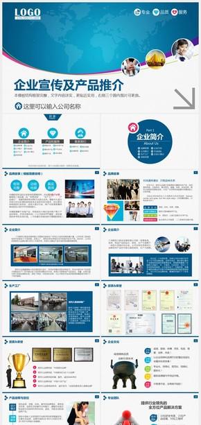 蓝色企业文化宣传公司介绍ppt模板