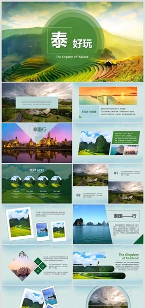 杂志风旅游日志路线图攻略暑期相册PPT模