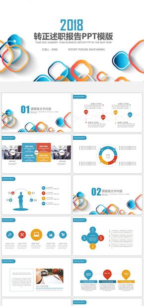 商务年度总结转正述职报告PPT模板