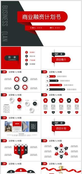黑红稳重微立体商业融资创业计划书PPT