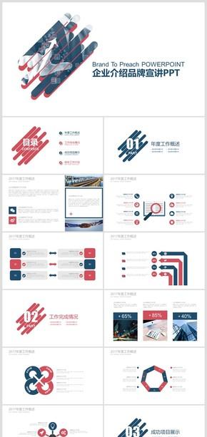 创意图形红蓝色简约品牌宣讲企业介绍PPT
