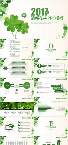绿色小清新工作总结汇报商务PPT