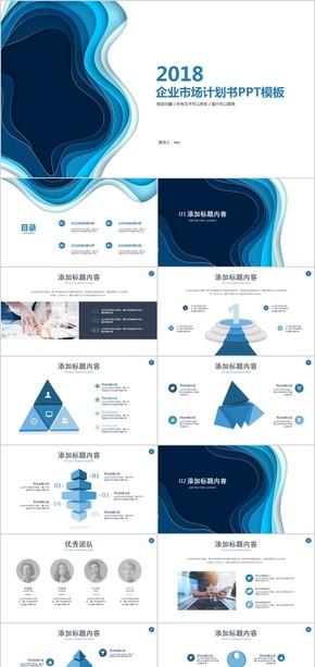 企业市场计划书融资汇报PPT模板