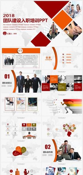 团队文化团队管理团队建设通用PPT模板