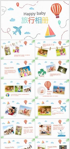 水彩卡通我的暑假生活电子相册PPT模板
