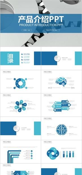 蓝色齿轮 简约商务创意图形产品PPT模版