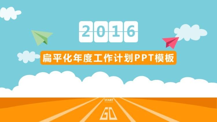 扁平化年度工作计划ppt模板