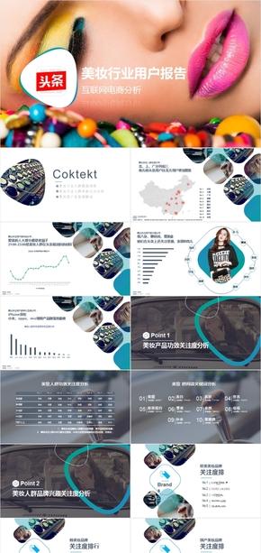 美妆美容行业用户数据分析互联网美妆电商科技分析用户汇报总结计划发布会PPT