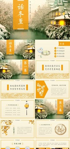 中国节日冬至节日起源温暖文艺清新风温馨复古中国风冬至节气主题工作汇报计划总结图片展示PPT