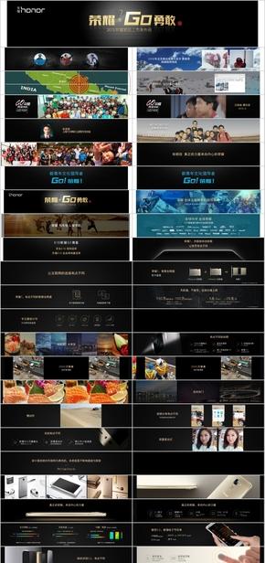 『源文件-12.8.Mb』华为荣耀7发布会产品会发布推广宣传发布后会PPT全景横屏投影PPT