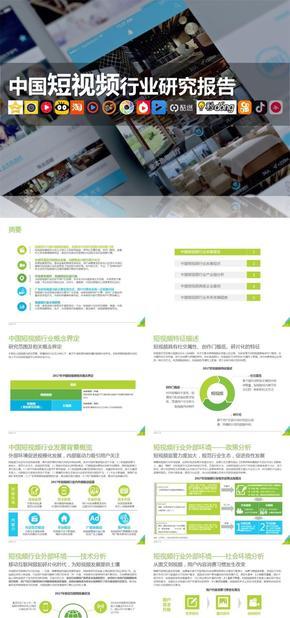 2018年中国短视频行业研究报告视频创业内容型APP分析报告大数据科技商务大气模板 可编辑PPT模板