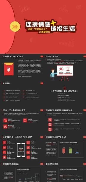 大数据红包经济商业分析调研互联网营销 图片版PPT
