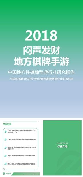 棋牌游戏中国地方棋牌游戏数据调研分析报告行业数据商业计划策划PPT