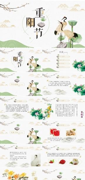 九九重阳节民族风俗节日习俗中国风复古温馨风国风教育培训课件 可编辑版PPT