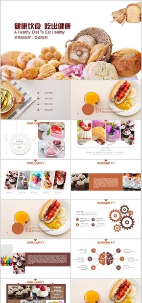 高端动态创意大气美食餐饮策划酒店餐厅营销计划创业融资工作餐厅美食健康饮食计划书PPT模板