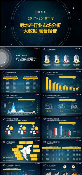『源文件-24.3Mb』2018年度房地产房产行业市场研究分析行业大数据融合工作方案数据报告