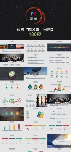 『源文件-52.8.Mb 180页 B版』超强场景综合动静态结合工作汇报计划总结企业介绍全场景PPT
