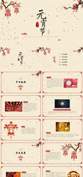 欢乐元宵红色中国风元宵节节日习俗中国风复古温馨风国风教育培训课件 可编辑版PPT