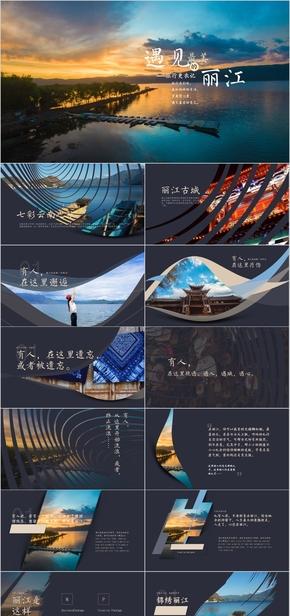 云南丽江旅游丽江画册印象丽江旅游出行游玩游记画册