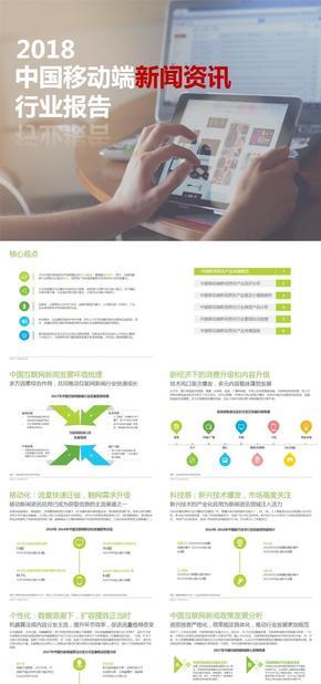 2018年中国移动端新闻资讯APP行业市场调研分析报告互联网大数据咨询工作计划汇报方案PPT