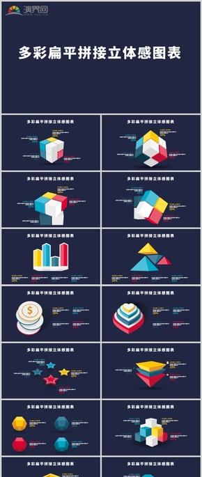 20套多彩扁平拼接立體感圖表