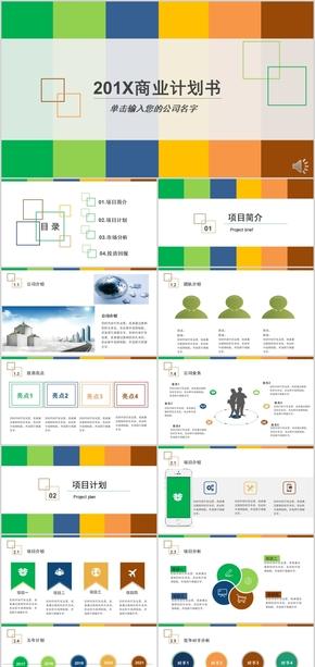 经典简约商业计划书PPT模版融资创业企业介绍