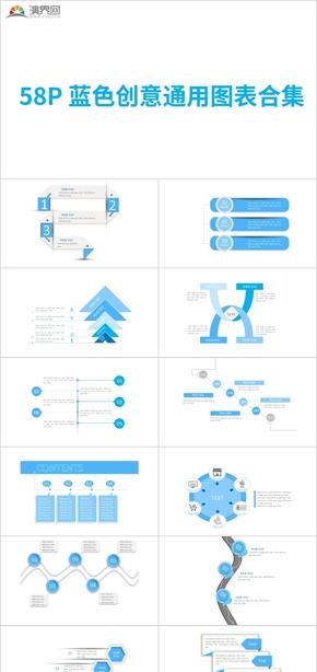 58P 藍色創意通用圖表合集