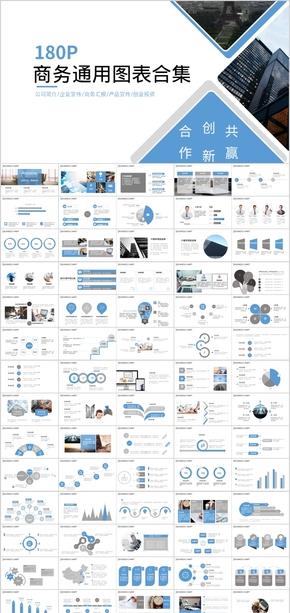 商务通用图表合集商务通用PPT模板蓝色商务风