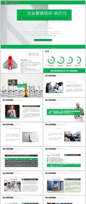 企业管理培训执行力ppt模板
