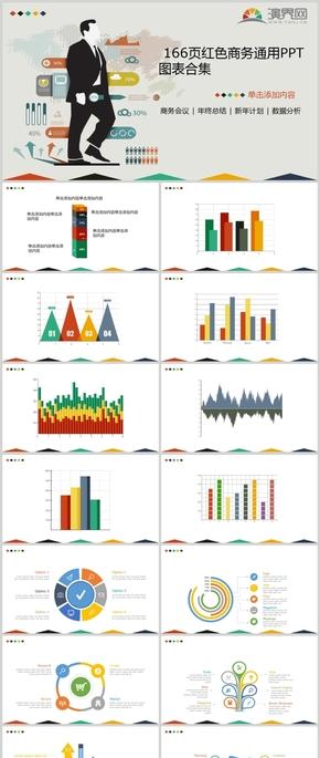 166頁紅色商務通用PPT圖表合集