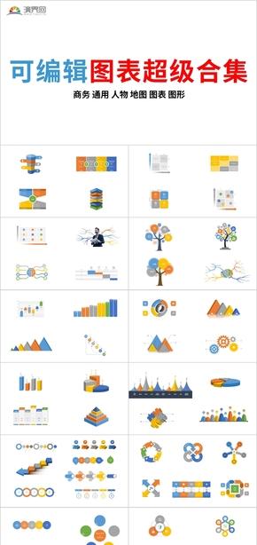创意可编辑图表超级合集商务通用人物地图图表图形