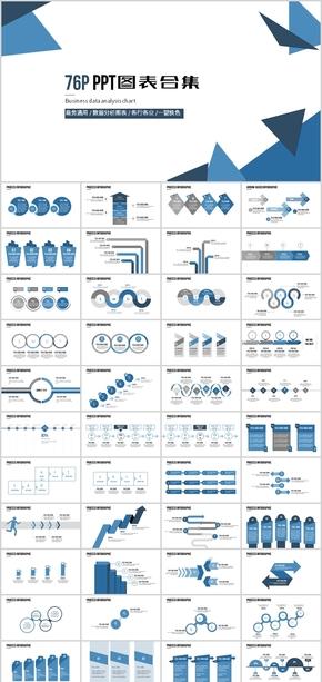 蓝色76页数据分析商务通用信息图表合集模板