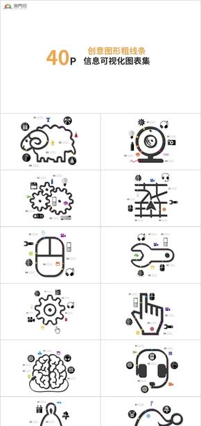 40P創意圖形粗線條 信息可視化圖表集