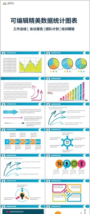 28P可编辑手绘精美数据统计图表工作总结 |  会议报告 | 团队计划 | 培训模板