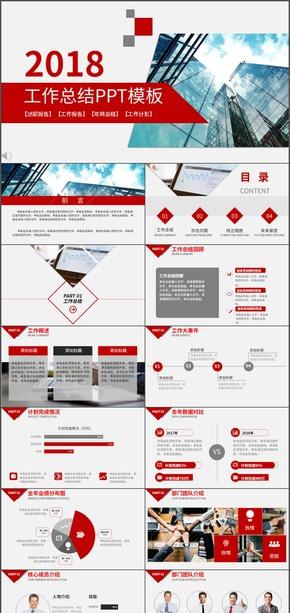 红色商务风大气工作总结PPT模板