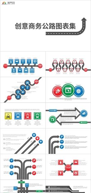 创意商务公路图表集