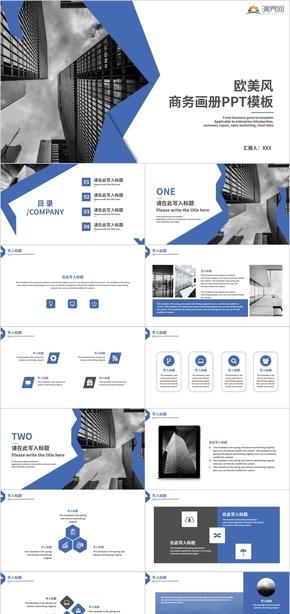 欧美风 商务画册PPT模板