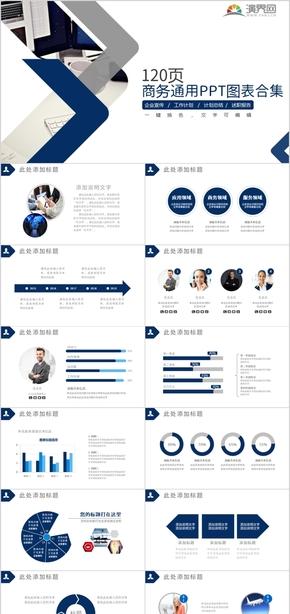 商务蓝PPT图表合集工作汇报新年计划个人总结图表合集