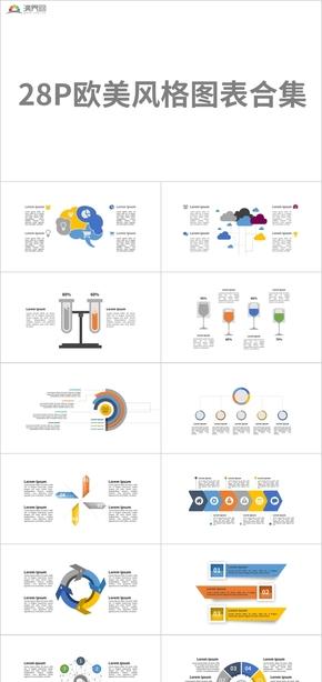 28P欧美风格商务通用图表