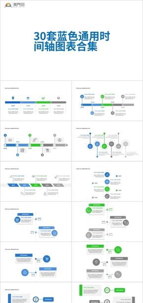 30套蓝色通用时间轴图表合集