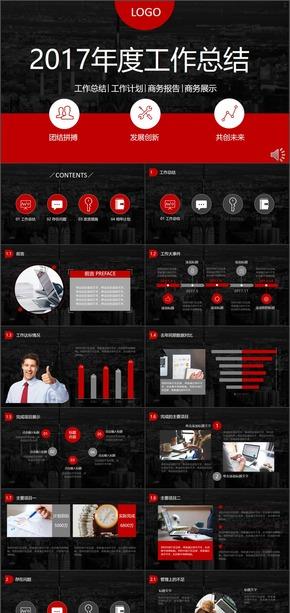 经典红黑商务模板年度工作总结模板