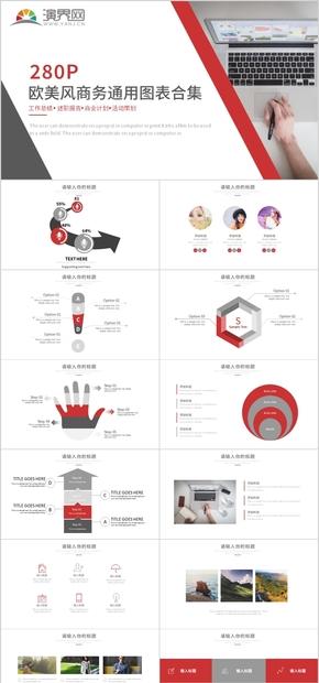 红色商务风商务通用PPT模板工作汇报PPT图表合集简约ppt图表