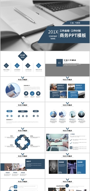011-商务通用简洁蓝色PPT模板工作总结模板