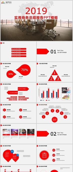 红色大气商务工作汇报计划总结PPT模板